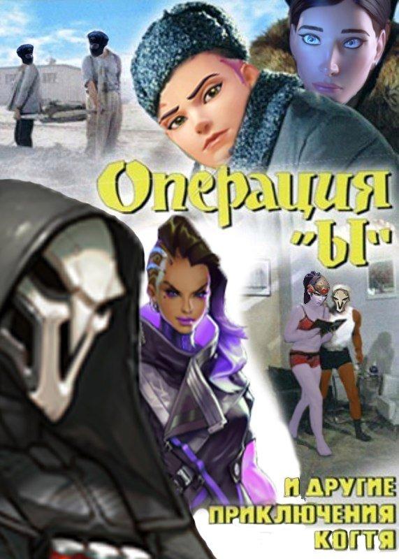 Герои Overwatch на обложках фильмов: лучшие работы конкурса | Канобу - Изображение 5525