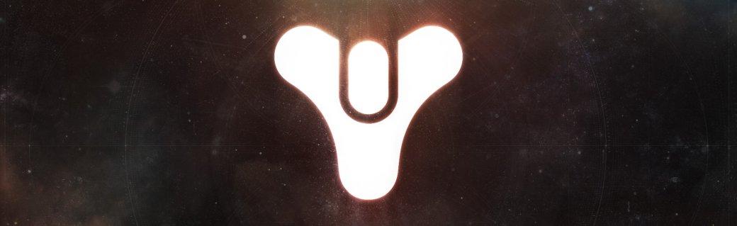 В Destiny 2 появится «экспериментальный PvP-контент». - Изображение 1