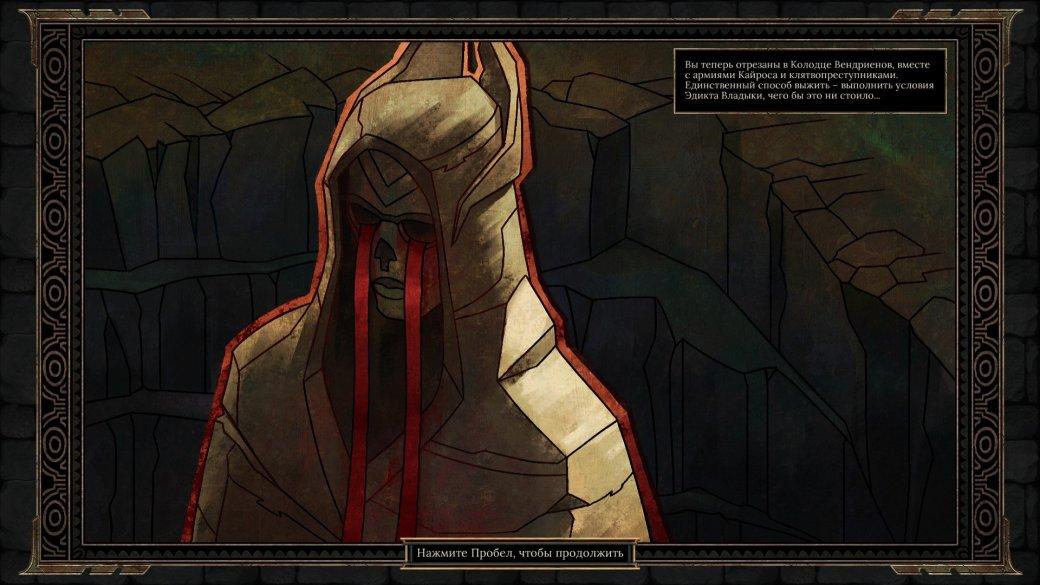 Рецензия на Tyranny. Обзор игры - Изображение 2