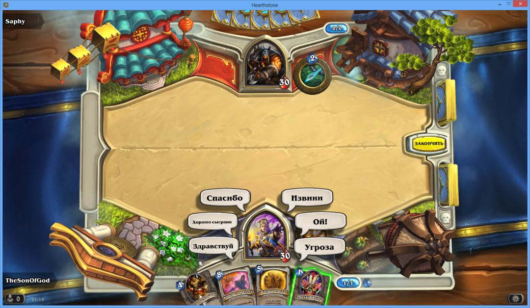 Hearthstone: Heroes of Warcraft. Бета-тест. | Канобу - Изображение 4
