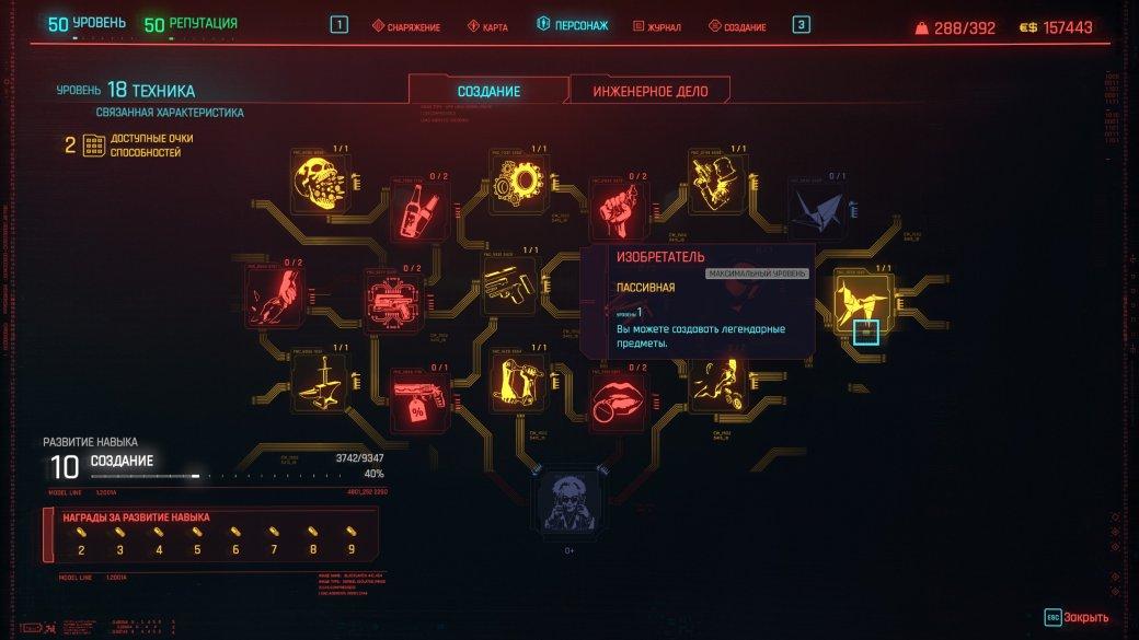 Гайд по прокачке и билдам в Cyberpunk 2077 (2020), прокачка персонажа, билды, как сбросить навыки   Канобу - Изображение 2
