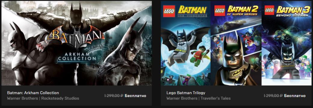 Epic Games Store бесплатно раздает сразу шесть игр про Бэтмена | Канобу - Изображение 0