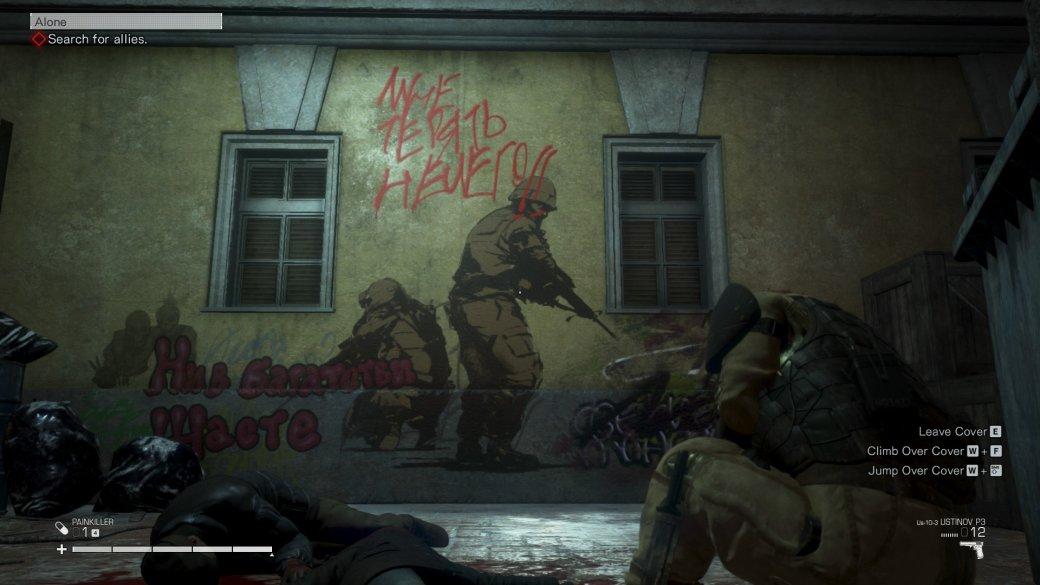 «Нив багатстви жасте»: уморительные русскоязычные граффити вяпонской Left Alive | Канобу - Изображение 0