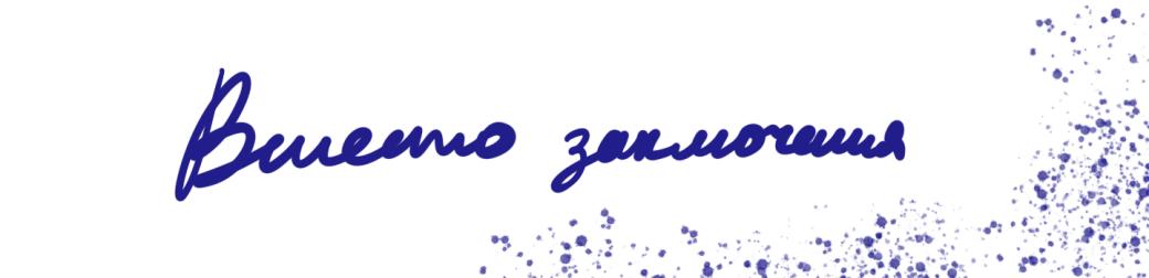 Обзор игры Inked для PC | Канобу - Изображение 11