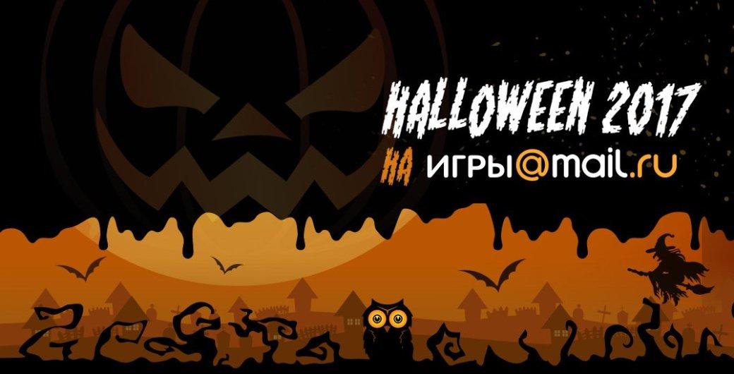 Рассказываем, как Хэллоуин пройдет виграх отMail.Ru | Канобу - Изображение 2623