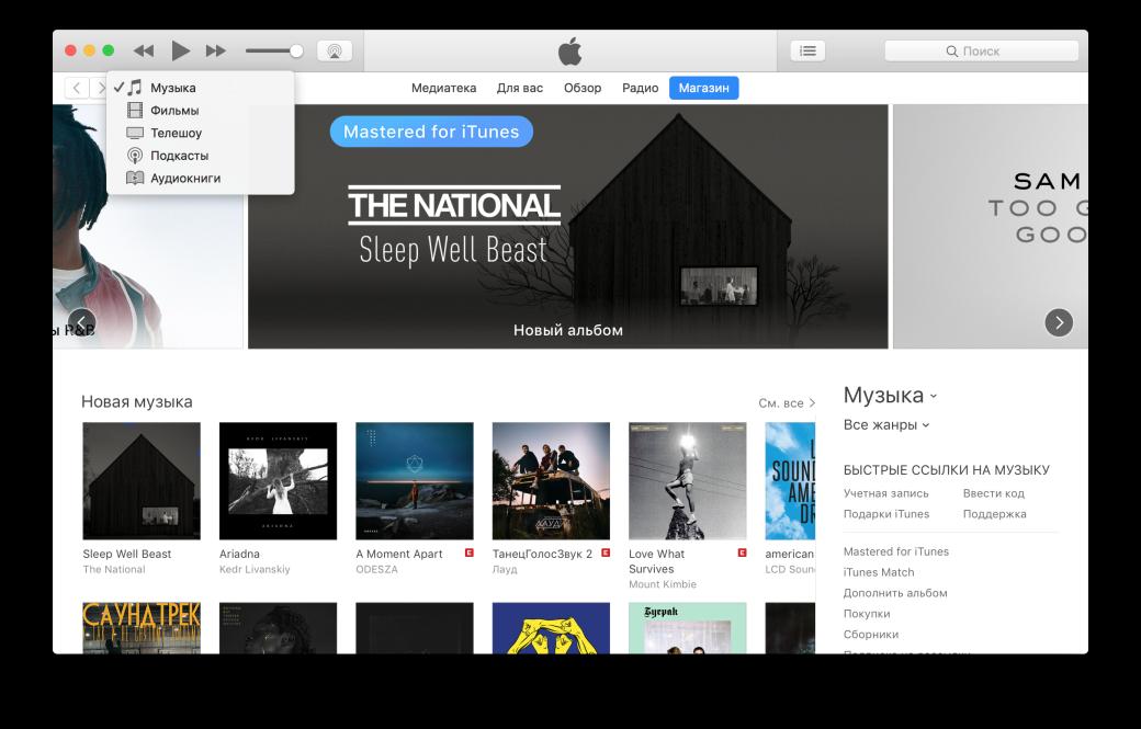 Через iTunes больше нельзя загружать свои рингтоны на iPhone. - Изображение 2
