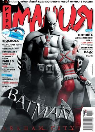 Обзор игровой прессы: сентябрь 2010 | Канобу - Изображение 1
