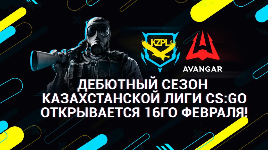 В Казахстане появится своя лига по CS:GO с хорошим пингом | Канобу - Изображение 1