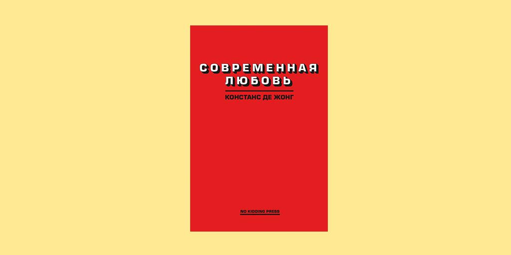 «Современная любовь» Констанс ДеЖонг— больше, чем экспериментальный арт-роман | Канобу