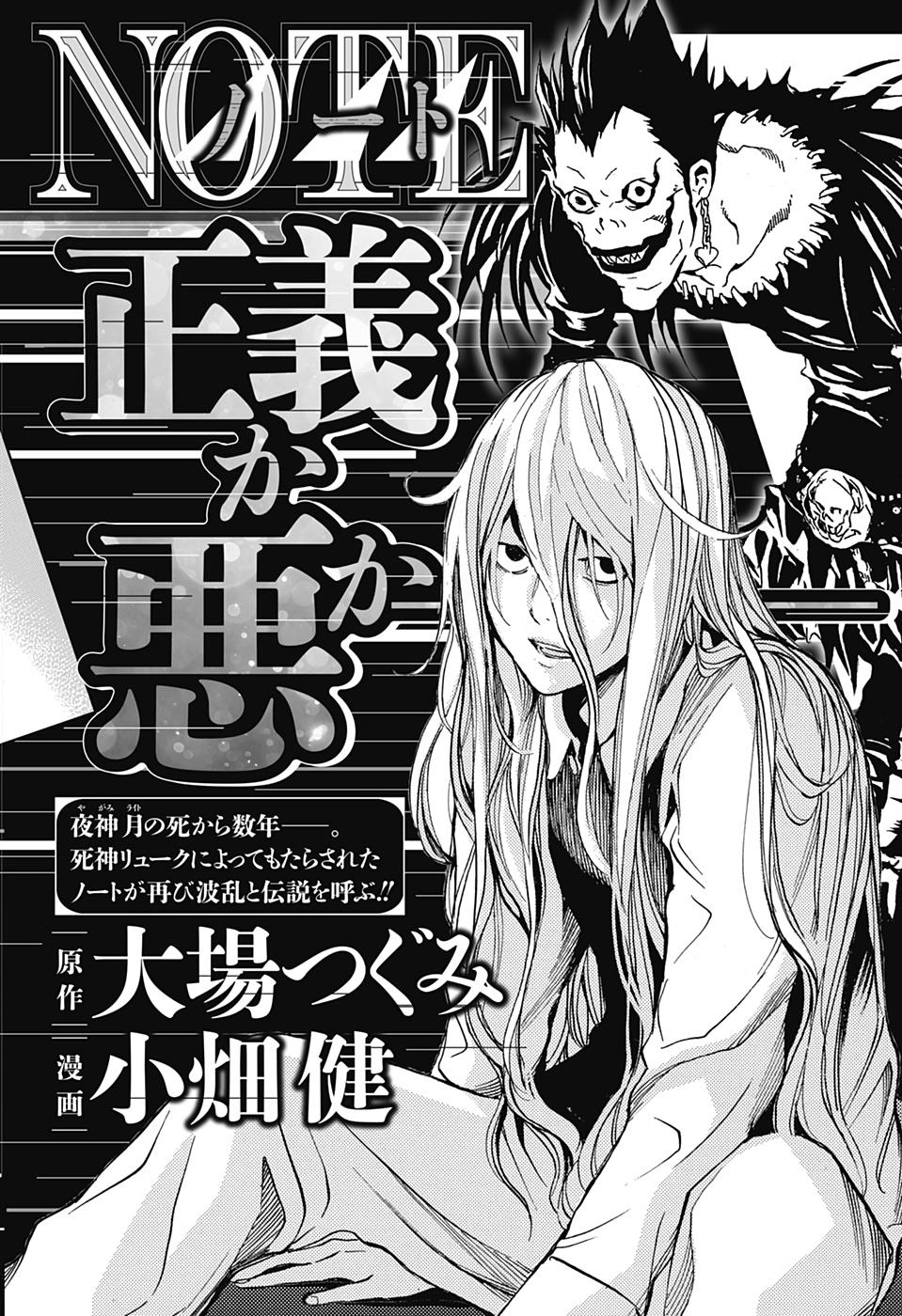 Стала известна дата выхода новой главы «Тетради смерти» отавторов оригинала | Канобу - Изображение 5606