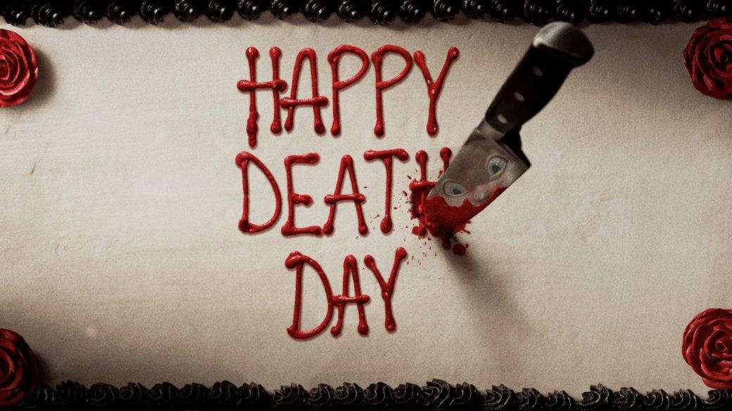 Рецензия нафильм «Счастливого дня смерти» | Канобу